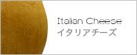 イタリアチーズ