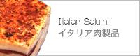 イタリア肉製品