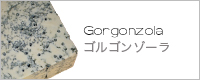 ゴルゴンゾーラ